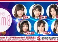 5/3開催「Tokyo Street Collection」にチーム8が出演!
