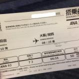 『ANA 乗り得!国際線機材で羽田から関西空港に向かう』の画像