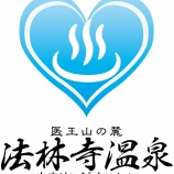 『【お知らせ】法林寺温泉にて【富山県】』の画像