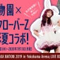 """【12/12】本日のももクロ情報!""""あーりん×金沢動物園""""コ..."""