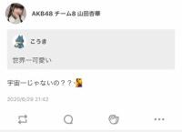 チーム8 山田杏華ちゃん「私は宇宙一可愛い」