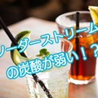 『soda stream(ソーダストリーム)の炭酸が弱い!?』の画像
