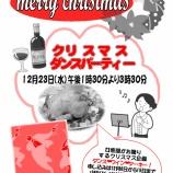 『12月23日 クリスマス・ダンスパーティ』の画像