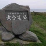『【北海道ひとり旅】太平洋ドライブ えりも町『黄金道路』えりも町側起点』の画像