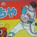 『ジャイアンツに入団した山田太郎』の画像