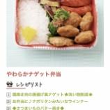 『クックパッドさんのiOSアプリ・プレミアムサービス限定「お弁当特集」内で「10分以内★ブロッコリーのおかか油和え」が掲載』の画像