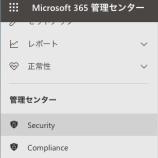 『(Microsoft 365)監査ログを有効にする方法を試してみた』の画像