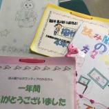 『小学校での読み聞かせボランティア。今年度も来月から始まります。子どもたちからのお手紙を読んでとても温かい気持ちに包まれました。それが原動力になります!ありがとう!』の画像