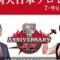 /📣週刊大日本プロレス無料配信中!/  登坂社長&新土リング...
