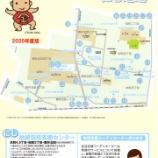 『小金井市シニア応援マップ にし地域』の画像