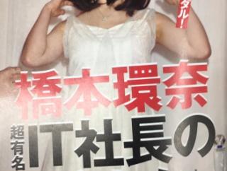 【悲報】橋本環奈、IT社長の愛人か??
