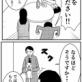 4コマ【動物愛好家の結婚の挨拶】