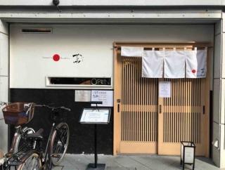 巣鴨営業最終日の「Japanese Soba Noodles 蔦」にて 醤油Soba