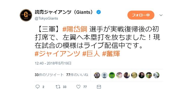 【 朗報 】巨人・陽岱鋼、実戦復帰の試合で2打席連続HR!