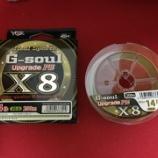 『YGKよつあみ リアルスポーツ G-Soul アップグレード PE X8 0.6号 ファーストインプレ』の画像