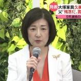 『【考察】家具屋姫こと大塚久美子はどこで舵取りを誤ったのか。』の画像
