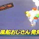 『風船おじさん行方不明事件その後や現在を娘が爆報フライデーで告白』の画像