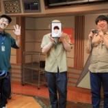 『星野源、日村48歳の誕生日にバナナムーンにリモート生出演!!!日村夫妻へ贈った新曲『折り合い』を披露!!!』の画像