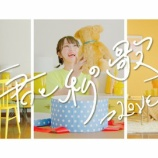 『[お知らせ] =LOVE「君と私の歌」が、常陽銀行新生活応援キャンペーンソングに決定!ラジオCM動画も公開…【イコラブ】』の画像