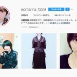 『【元乃木坂46】驚異的スピード!生駒里奈 Instagramフォロワーが『20万人』を突破wwwwww』の画像