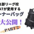 【AT動画】元NCAA1部ヘッドATが愛用するバッグ大公開 ~PART 2~