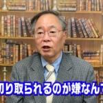 【動画】内閣参与・髙橋洋一「『波』発言で炎上。謝罪要求する一部のマスコミさんへ」