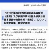 『戸田市第五次総合振興計画基本構想(素案)・基本計画の施策体系(素案)へのご意見をください。戸田市は2月7日までパブリックコメントを募集いたします。』の画像