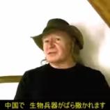 『武漢コロナウイルスを警告していた人物「中国で生物兵器がばら撒かれるだろう。最終的に世界の人口は5億人まで減少する」』の画像