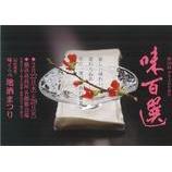 『22日から7日間、味百選の催事が行われます —横浜高島屋—』の画像