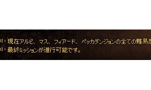 SAOダンジョンが全て攻略され最終ミッションが進行可能になったようだが?