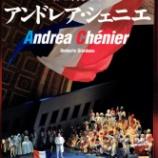 『ウルグアイコンビがいい新国立劇場「アンドレア・シェニエ」』の画像