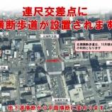 『本日7/19(火)15時より連尺交差点に横断歩道が設置されるらしいよー!』の画像