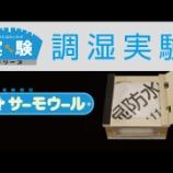 『調湿の動画・・11)サーモウールin福岡』の画像