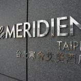 『ル・メリディアン台北はお気に入りのホテルです 〜ジュニアスイートでくつろぎます〜』の画像