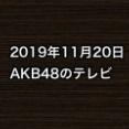 2019年11月20日のAKB48関連のテレビ