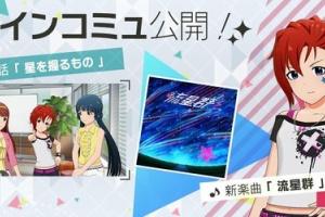 【ミリシタ】メインコミュ第41話・ジュリアのメインコミュ公開!(追記あり)