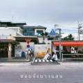 【画像】 タイに現れた日本の街並みを再現した飲食店wwwwwwwwwwwwwwwww