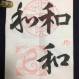 『令和書道お手本「和」の心龍書体@令和時代』の画像