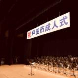 『戸田市成人式・はたちの集い実行委員会の募集が始まりました。平成10年4月2日から平成11年4月1日までに生まれた方が対象です。』の画像