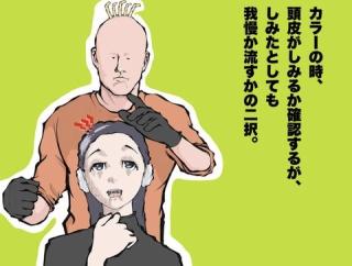 あなたは美容室で頭皮ヒリヒリしたことはありますか?