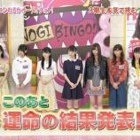 『【乃木坂46】『NOGININGO!8』モデル企画 結果発表に岩本・理々杏・向井がいなかった件・・・』の画像