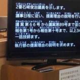 『(視察研修報告)音声が即文字化。しかも、ルビ付。さらにほぼ同時に外国語翻訳!優れもの音声自動文字化システム「UDトーク」を採用、傍聴席にモニタ設置した唐津市議会視察報告。』の画像