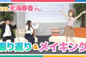 【アイマス】アイマスチャンネルに秋月律子・三浦あずさが出演予定!2021/3/2(火)23:59までお便り募集中!
