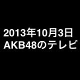 MC土田晃之の新番組「アレはスゴイはず!?」に指原莉乃など、2013年10月3日のAKB48関連のテレビ