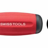 『コツや感覚をデジタル化し同じ品質で作業が出来る工具』の画像