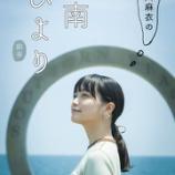 『【元乃木坂46】この感じ・・・深川麻衣、変わらないなぁ・・・』の画像