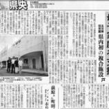 『(埼玉新聞)戸田 母子家庭を支援 生活寮保育園 県内初の複合施設』の画像