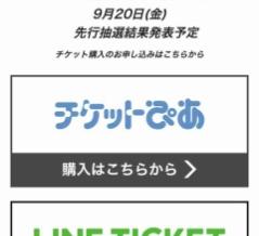LifeWear Day Tokyo 先行抽選販売中!