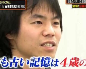 TBS公開大捜索の和田竜人さん、三重県四日市市の28歳の男性か 息子ではと名乗り出た男性のDNAを調べると「親子として矛盾しない」結果に