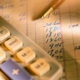 『消費税8%に向けて』の画像